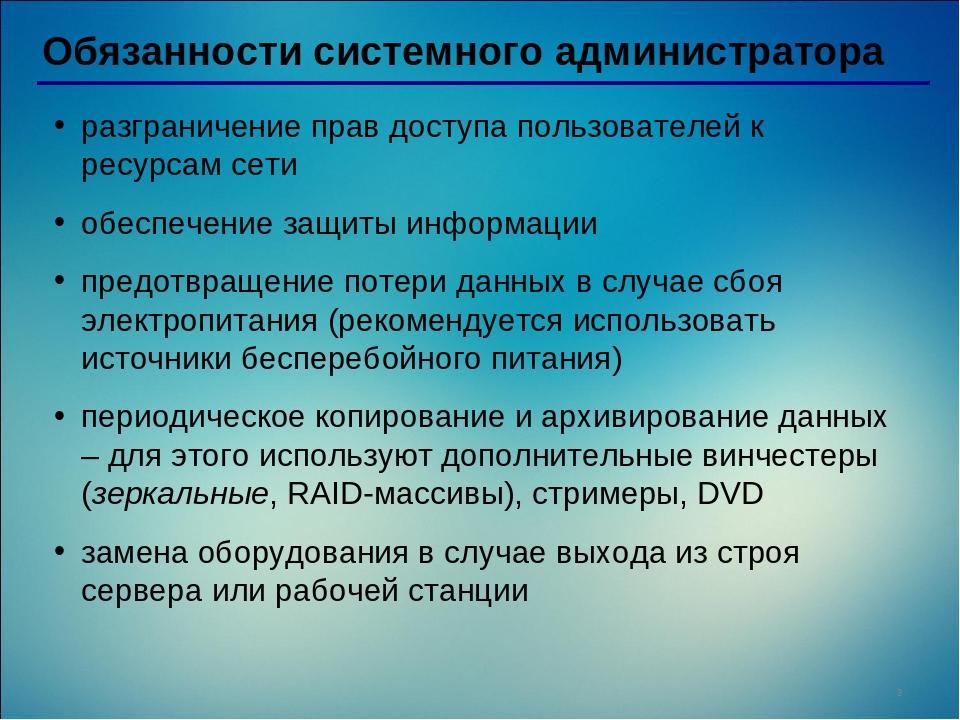 должностные инструкции системного администратора в образовании