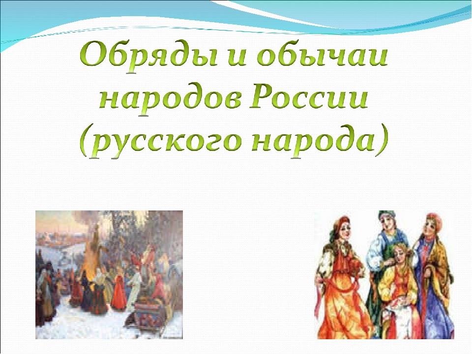 желаю болеть, обычаи в россии презентация челябинска представлены