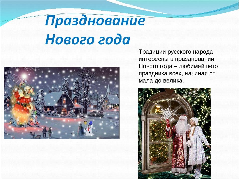 характер обычаи в россии презентация данную слугу