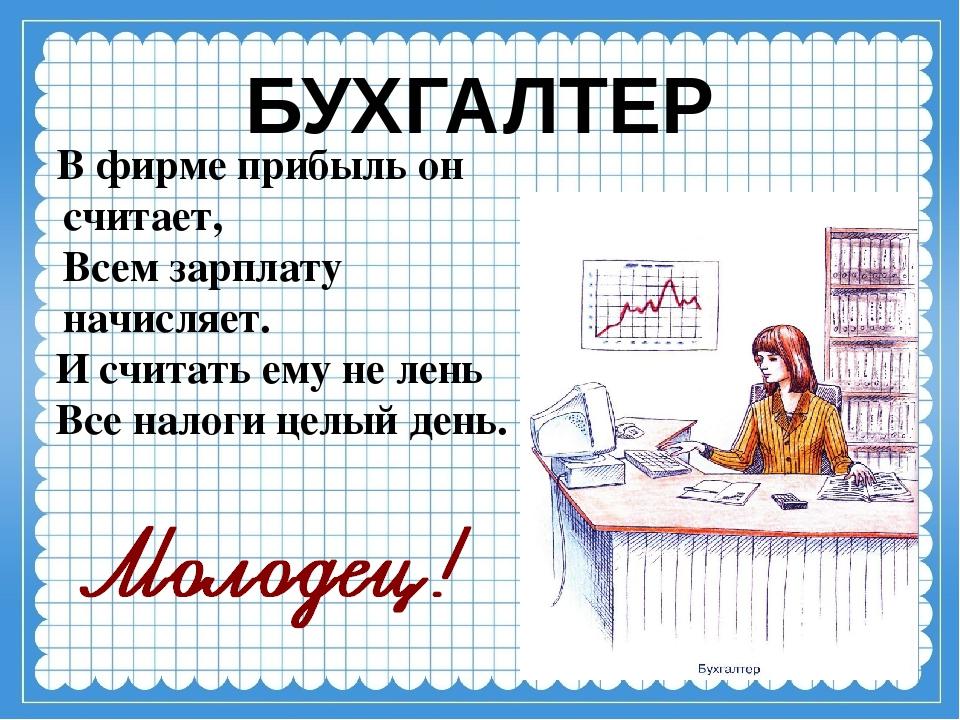 Загадка про главного бухгалтера главный бухгалтер курскхимволокно