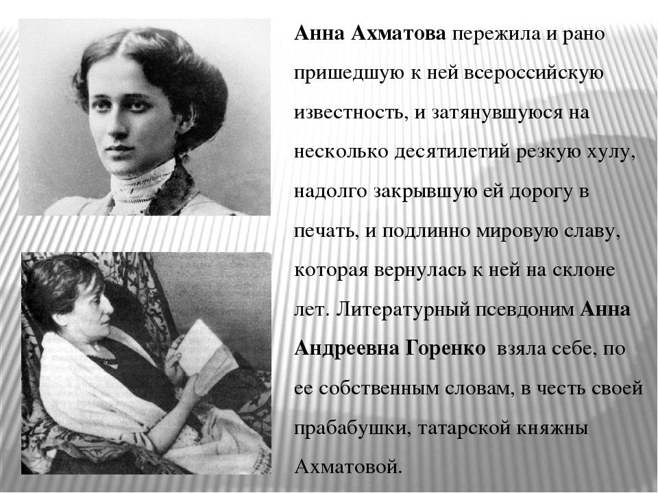 Анна Ахматова пережила и рано пришедшую к ней всероссийскую известность, и за...