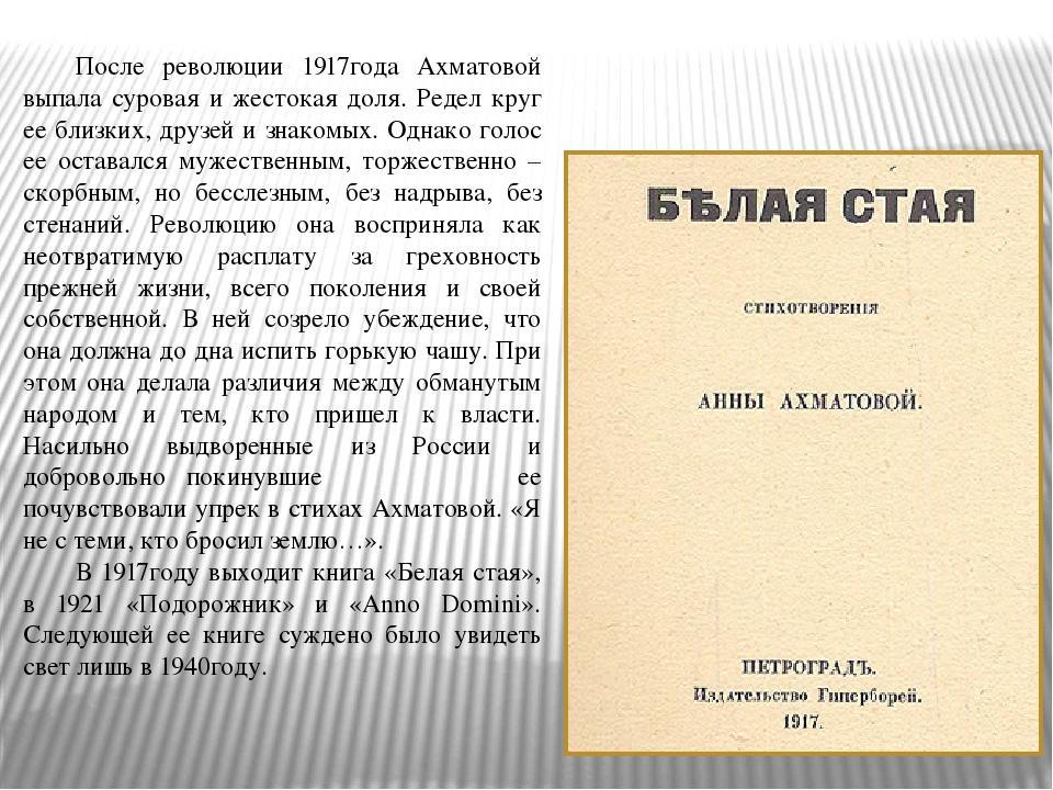 После революции 1917года Ахматовой выпала суровая и жестокая доля. Редел кру...