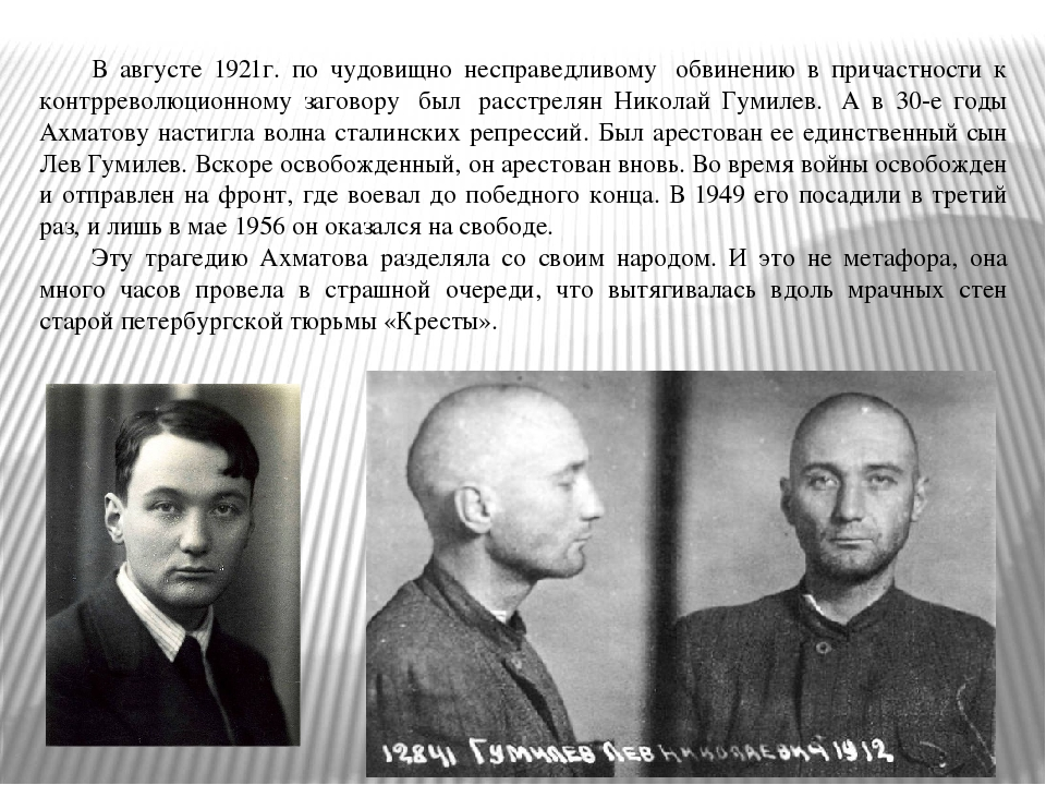 В августе 1921г. по чудовищно несправедливому обвинению в причастности к к...