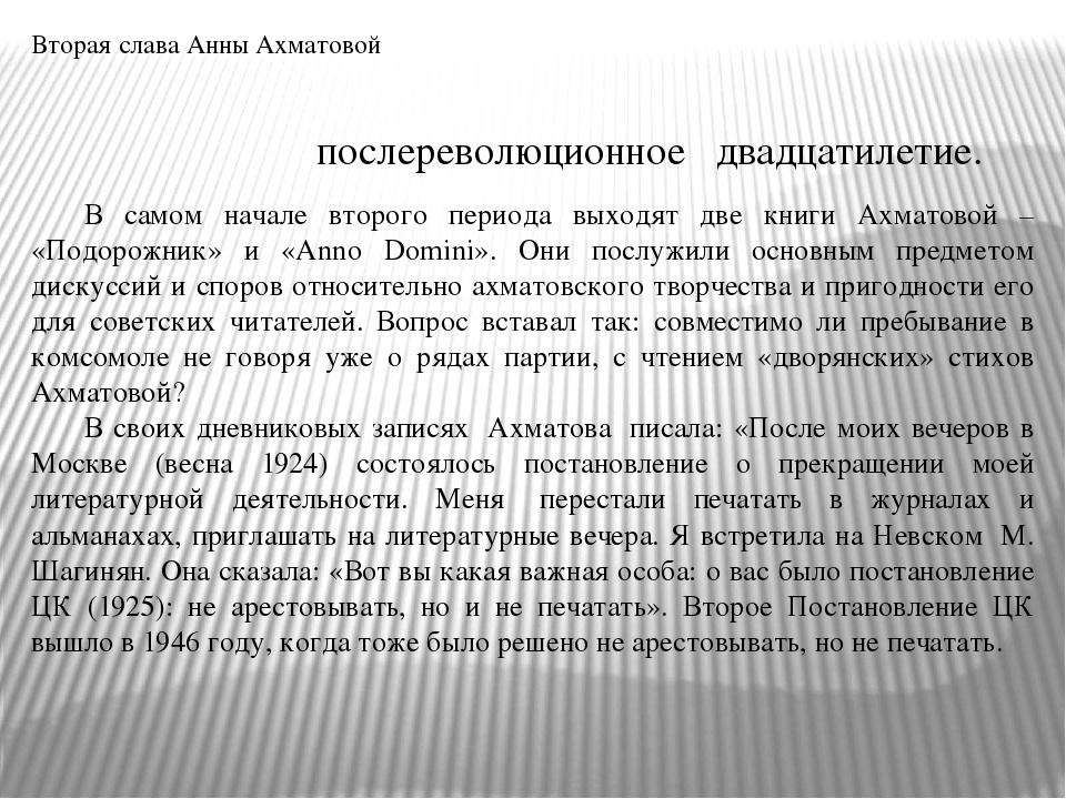 Вторая слава Анны Ахматовой послереволюционное двадцатилетие. В самом на...