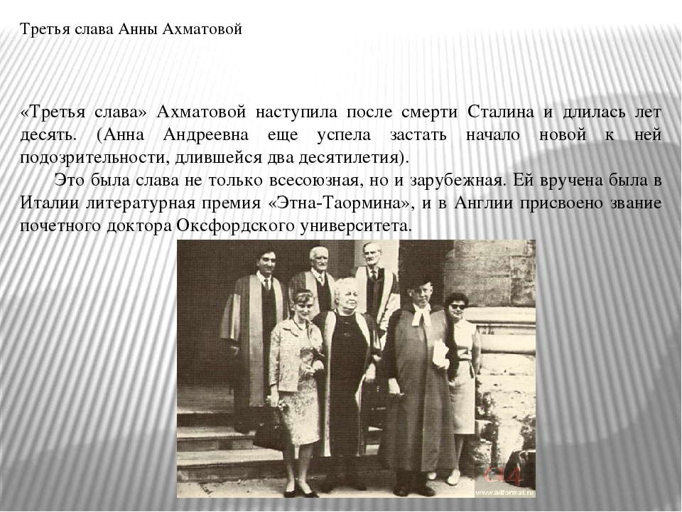 Третья слава Анны Ахматовой «Третья слава» Ахматовой наступила после смерти С...