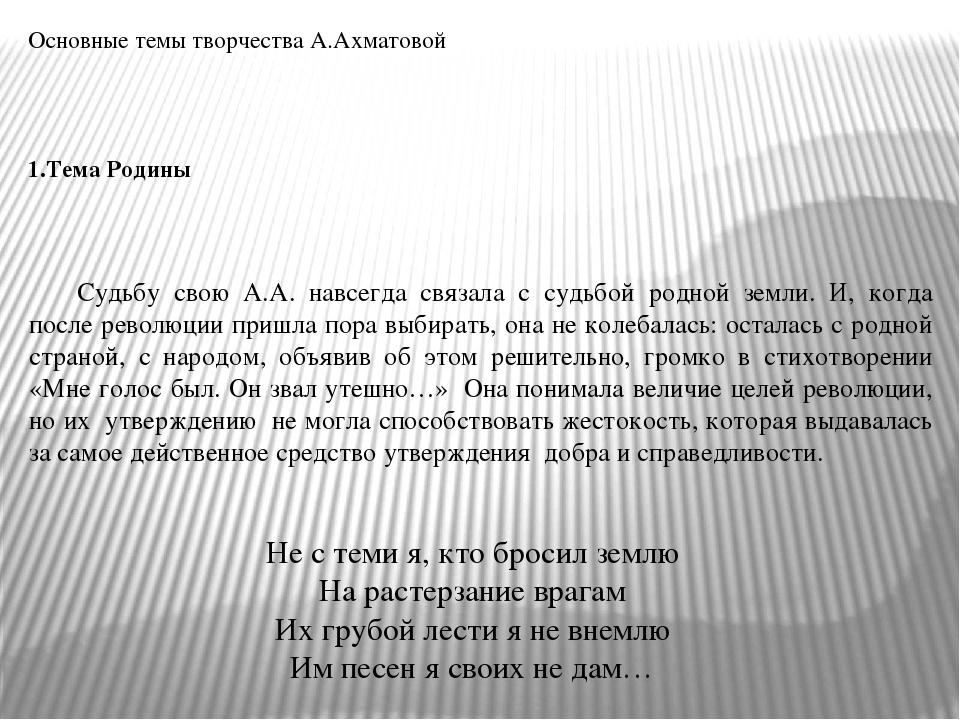 Основные темы творчества А.Ахматовой 1.Тема Родины Судьбу свою А.А. навсегда...