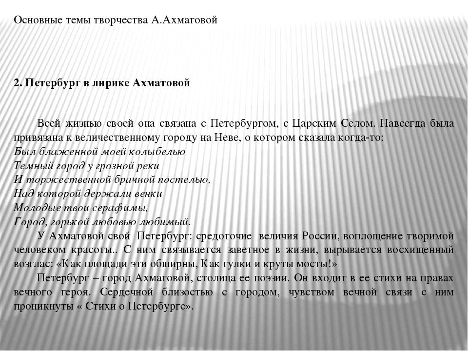 Основные темы творчества А.Ахматовой 2. Петербург в лирике Ахматовой Всей жи...
