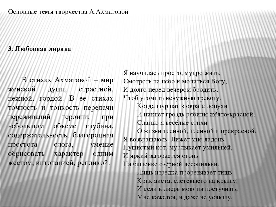 Основные темы творчества А.Ахматовой 3. Любовная лирика В стихах Ахматовой –...