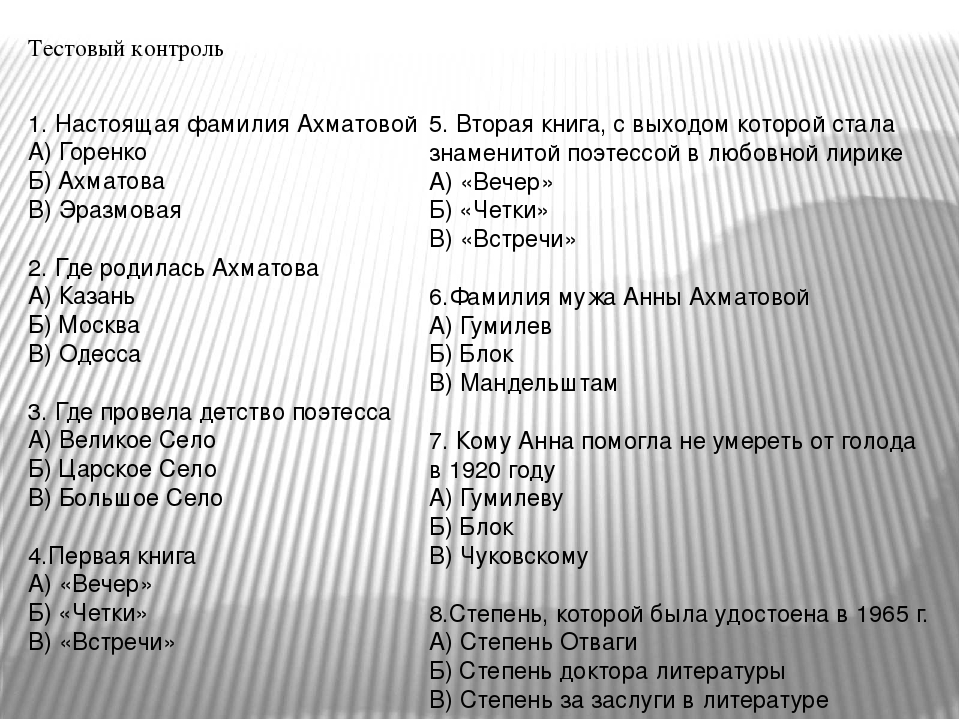 Тестовый контроль 1. Настоящая фамилия Ахматовой А) Горенко Б) Ахматова В) Эр...