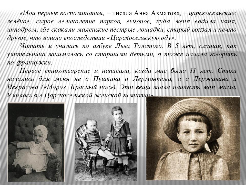 «Мои первые воспоминания, – писала Анна Ахматова, – царскосельские: зелёное,...