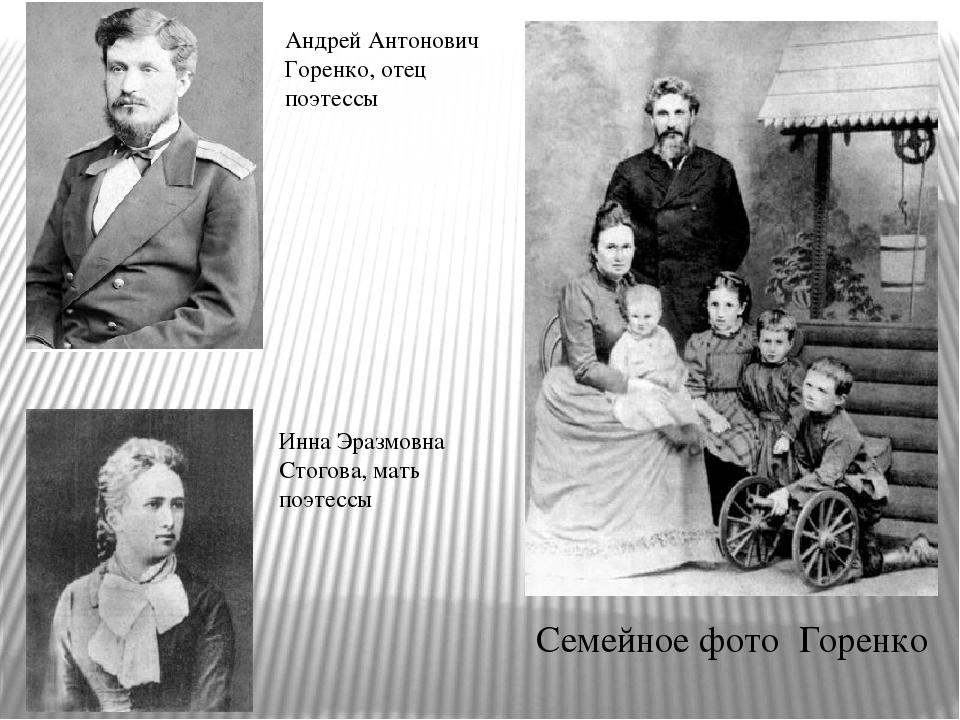 Андрей Антонович Горенко, отец поэтессы Инна Эразмовна Стогова, мать поэтессы...