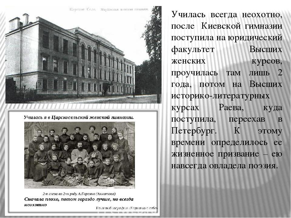 Гимназия, где А.Ахматова училась в 1900-1905г Училась всегда неохотно, после...