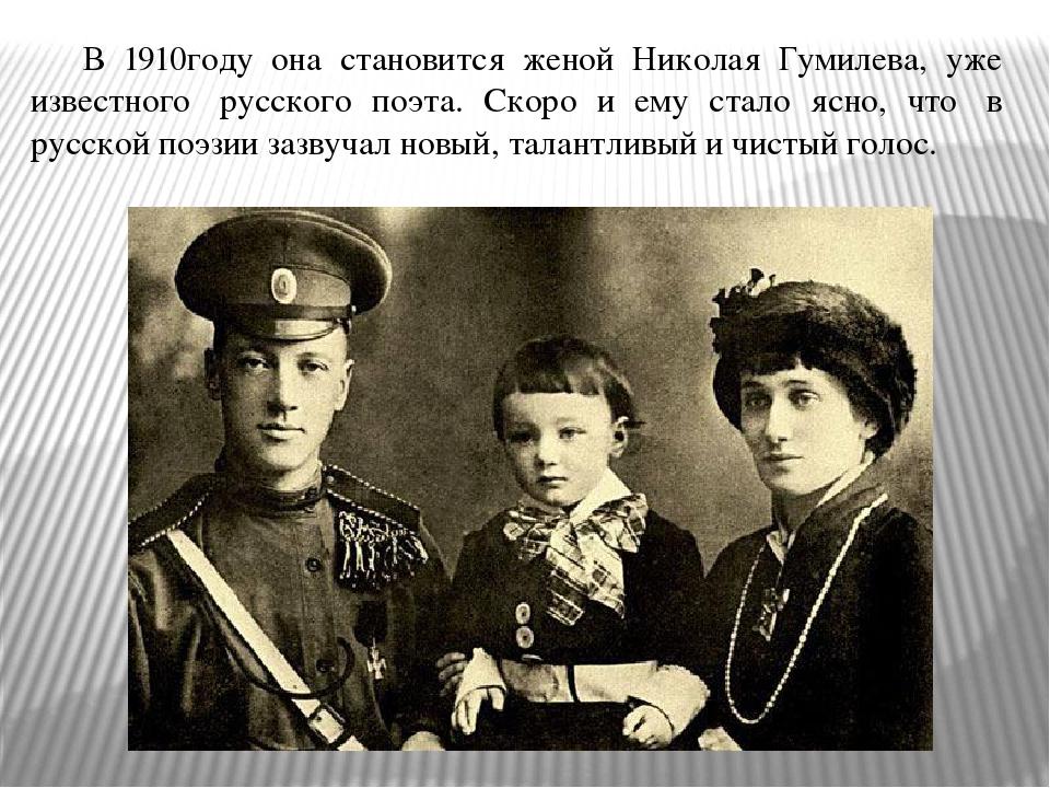 В 1910году она становится женой Николая Гумилева, уже известного русского п...