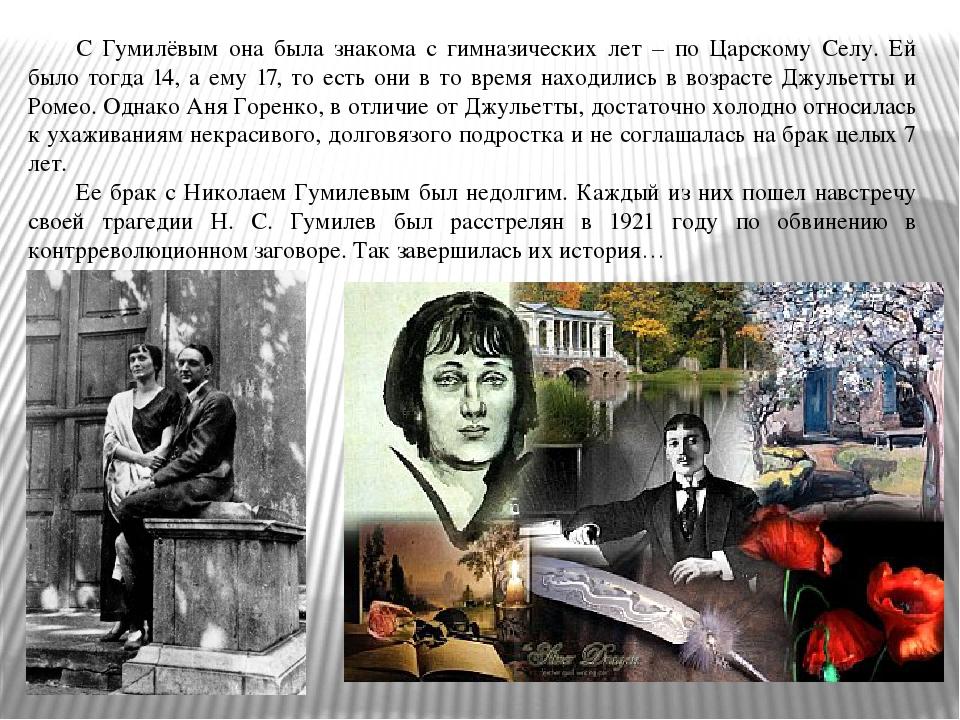 С Гумилёвым она была знакома с гимназических лет – по Царскому Селу. Ей было...