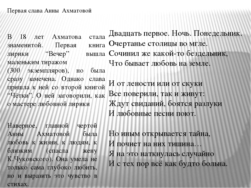 """В 18 лет Ахматова стала знаменитой. Первая книга лирики """"Вечер"""" вышла маленьк..."""