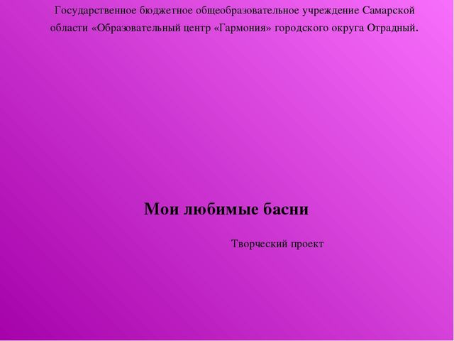Государственное бюджетное общеобразовательное учреждение Самарской области «О...