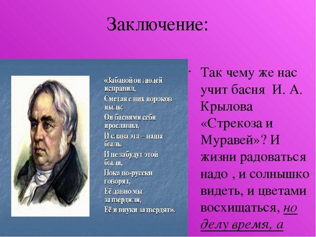 Заключение: Так чему же нас учит басня И. А. Крылова «Стрекоза и Муравей»? И...