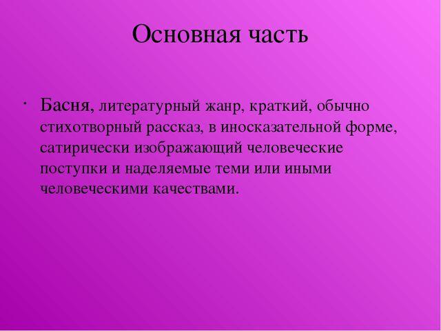 Основная часть Басня, литературный жанр, краткий, обычно стихотворный рассказ...