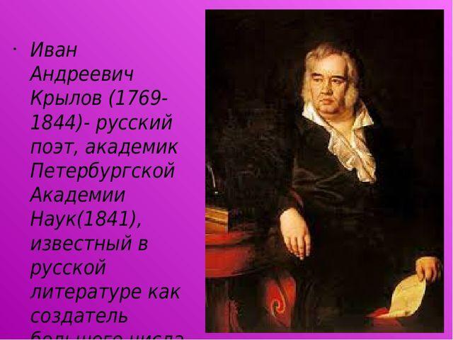 Иван Андреевич Крылов (1769-1844)- русский поэт, академик Петербургской Акаде...