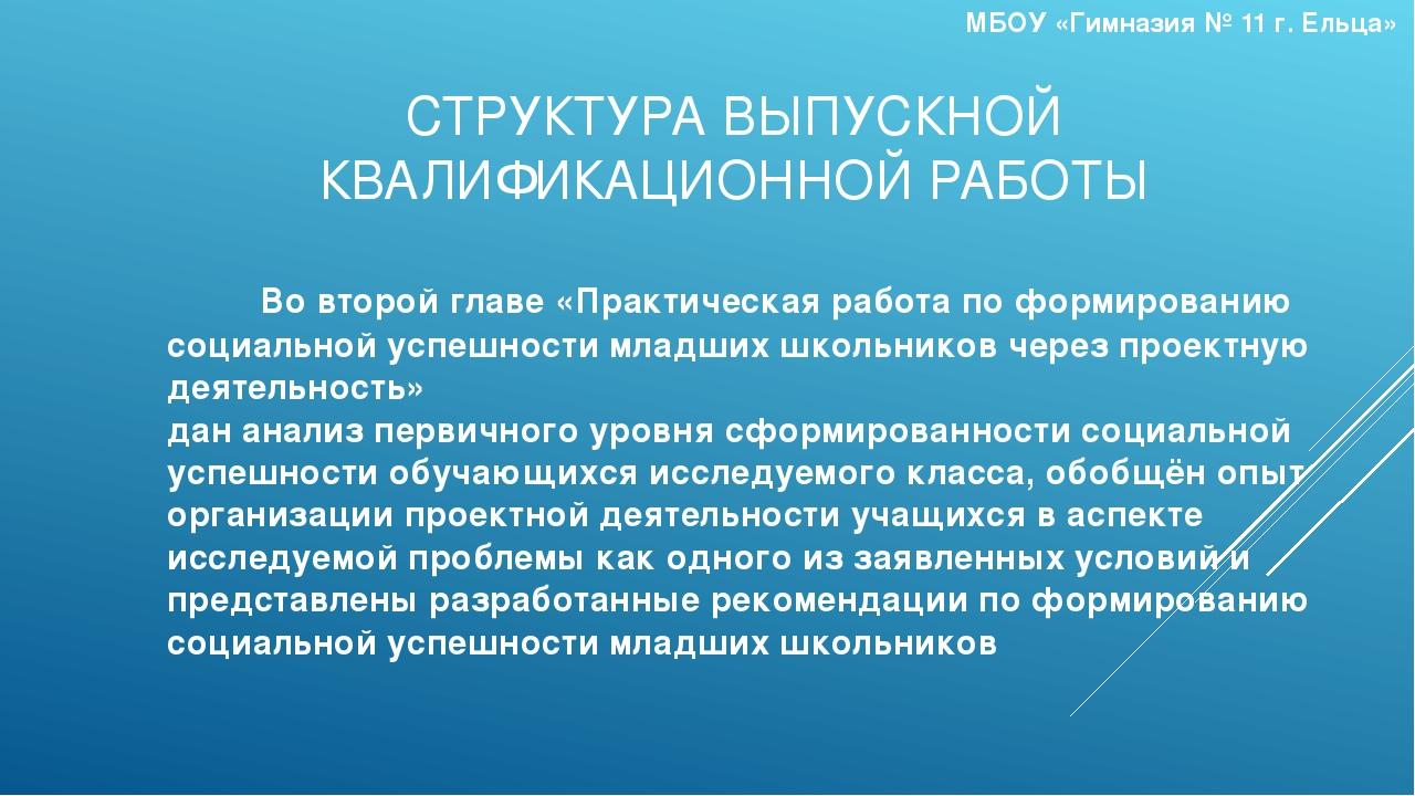 Минисистемы Санкт-Петербурге социальная успешность учащихся через доченьки