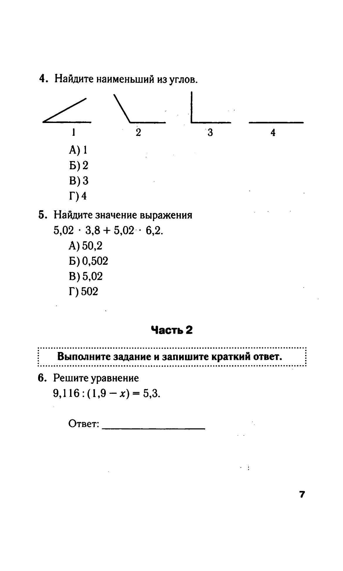 Скачать Ответы Контрольно-измерительные Материалы - картинка 2