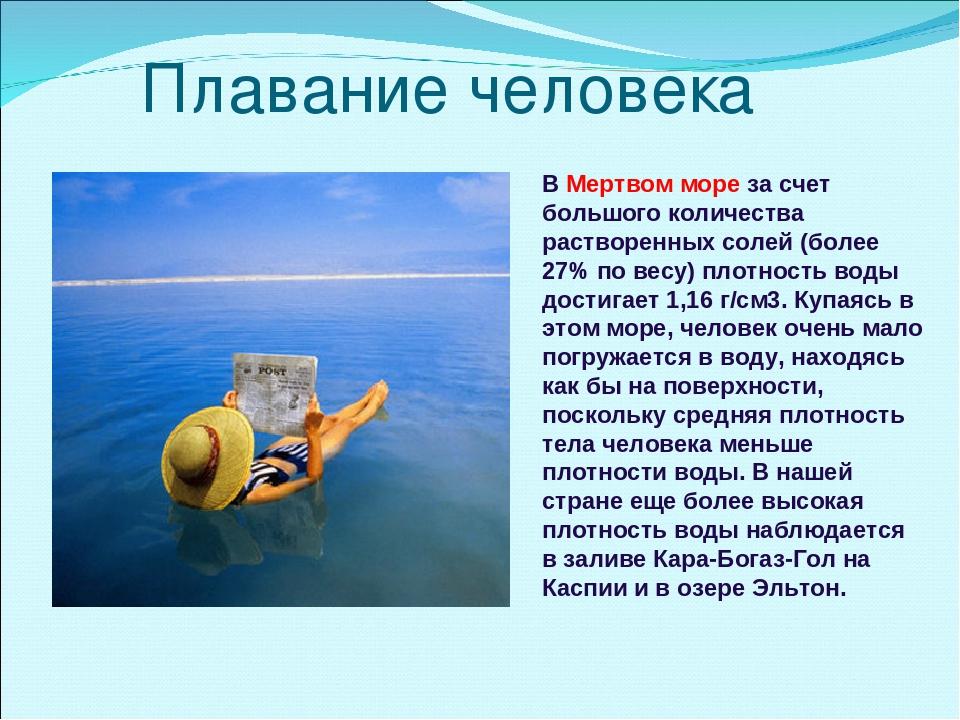 Плавание человека В Мертвом море за счет большого количества растворенных сол...