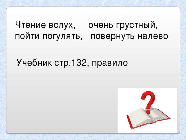 Конспект урока словосочетание 4 класс