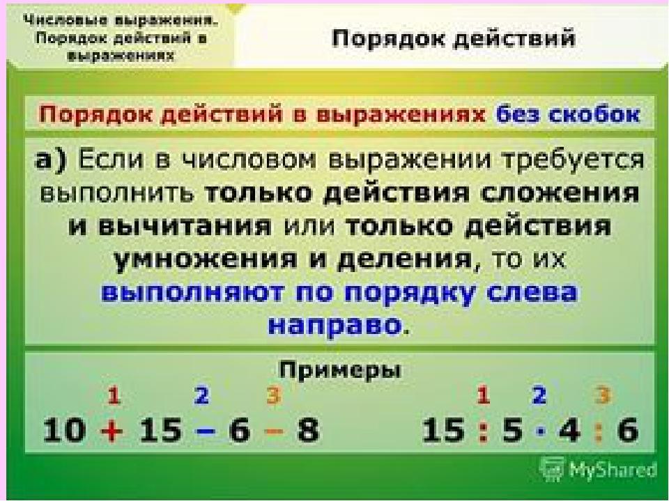 Что решается первым действием в математике