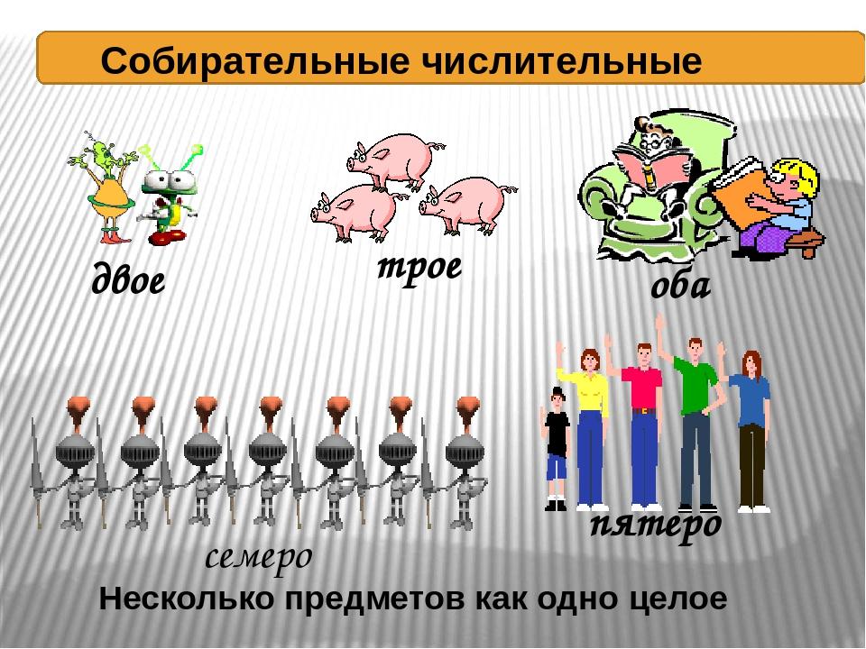 картинка по собирательному числительному