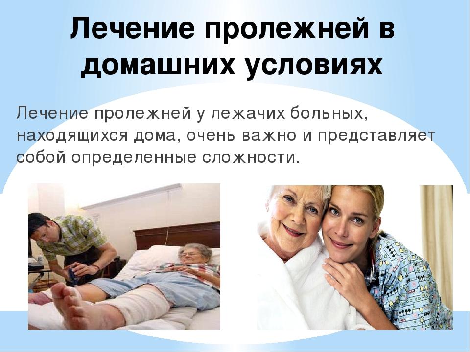 Лечим пролежни в домашних условиях
