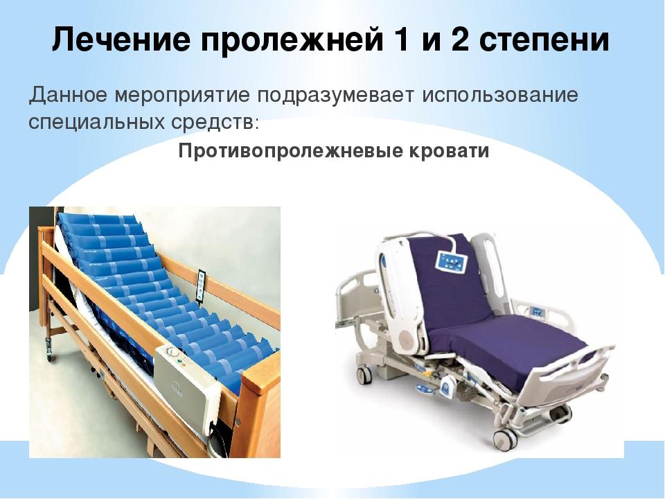 лечение пролежней в домашних условиях иные способы правильно