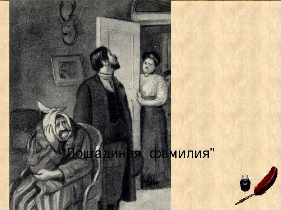 Лошадиная фамилия картинки персонажей