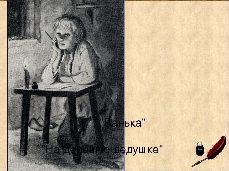 рисунки к рассказу ванька чехов картинку которой отчётливо