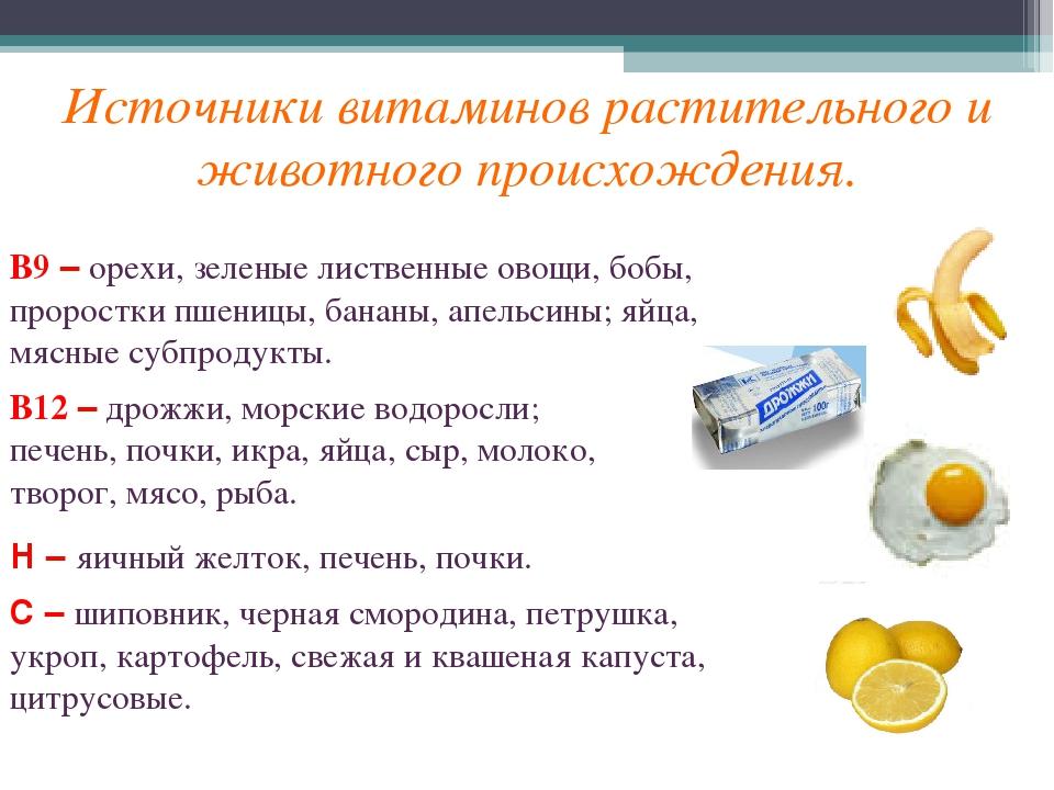 Источники витаминов растительного и животного происхождения. , B12 – дрожжи,...