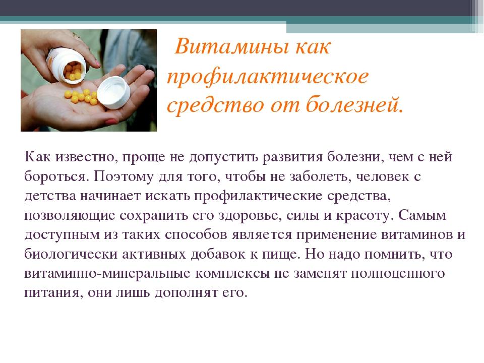 Витамины как профилактическое средство от болезней. Как известно, проще не д...