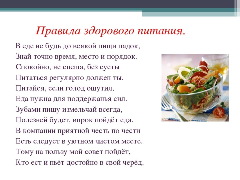 3 слайд Правила здорового питания. В еде не будь до всякой пищи падок, Знай  точно вре 751f1c8fda1