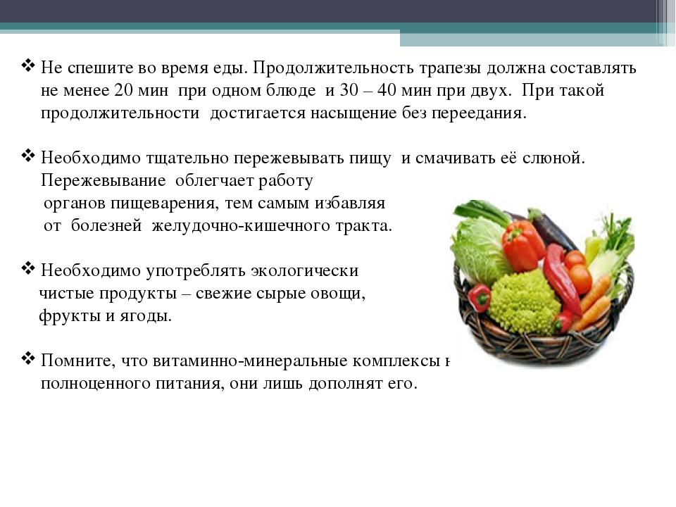 Не спешите во время еды. Продолжительность трапезы должна составлять не менее...