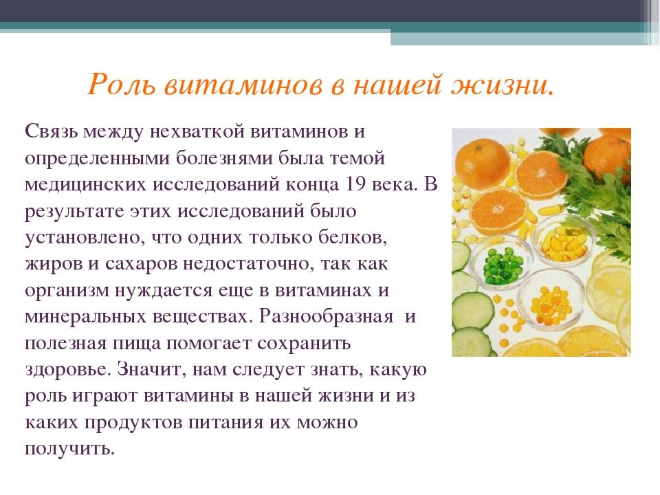 Роль витаминов в нашей жизни. Связь между нехваткой витаминов и определенными...
