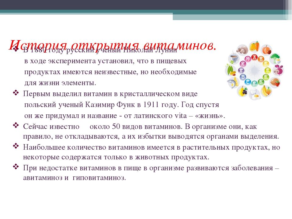История открытия витаминов. В 1880 году русский ученый Николай Лунин в ходе...
