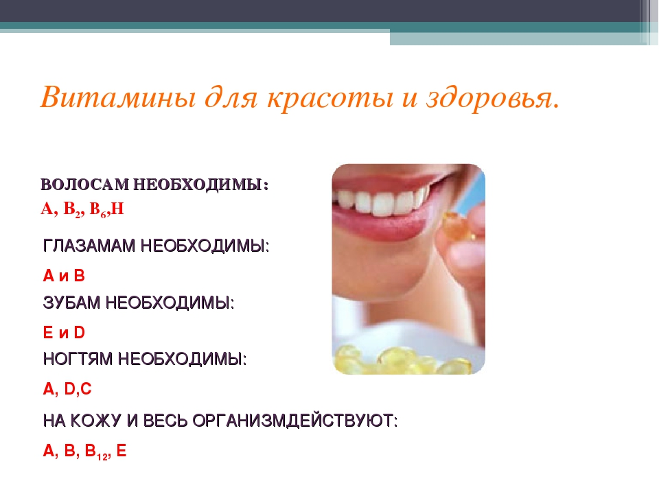 Витамины для красоты и здоровья. ВОЛОСАМ НЕОБХОДИМЫ: А, В2, В6,Н ГЛАЗАМАМ НЕО...