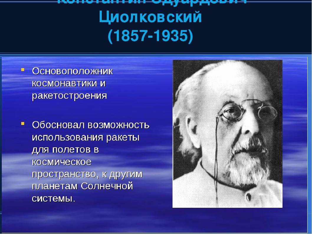 Сценарии о циолковском