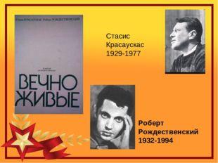 Роберт Рождественский 1932-1994 Стасис Красаускас 1929-1977