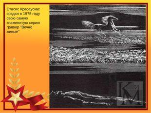 """Стасис Красаускас создал в 1975 году свою самую знаменитую серию гравюр """"Веч"""