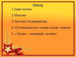 Царь-пушка Максим Автомат Калашникова 4. От итальянского слова сольдо- монета