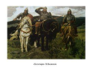 «Богатыри» В.Васнецов