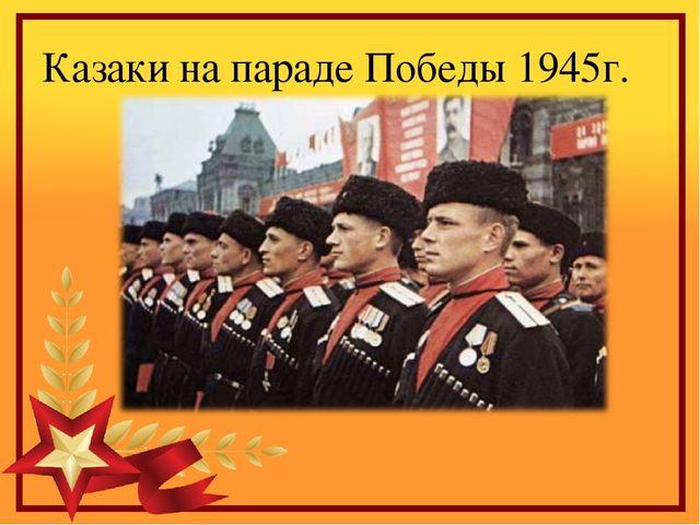 Казаки на параде Победы 1945г.