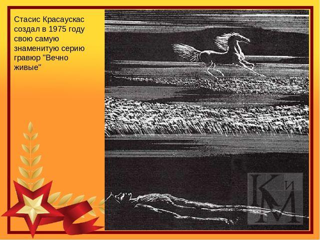 """Стасис Красаускас создал в 1975 году свою самую знаменитую серию гравюр """"Веч..."""