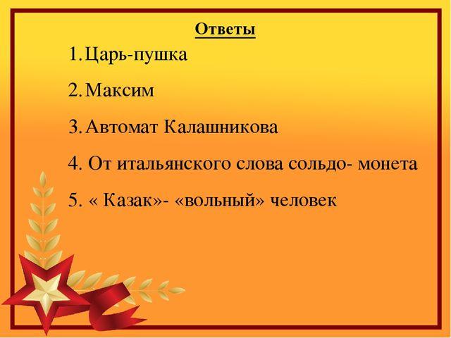 Царь-пушка Максим Автомат Калашникова 4. От итальянского слова сольдо- монета...