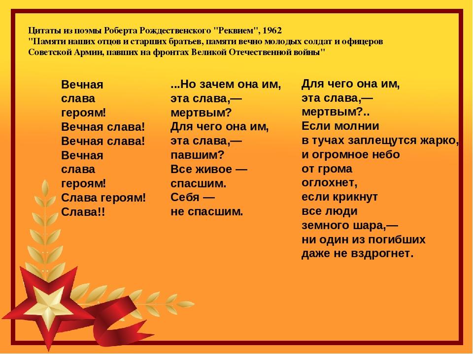 """Цитаты из поэмы Роберта Рождественского """"Реквием"""", 1962 """"Памяти наших отцов и..."""