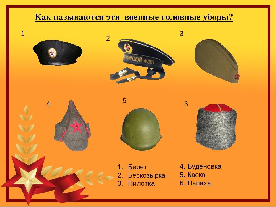 Как называются эти военные головные уборы? 3 6 4 1 2 5 1 Берет Бескозырка Пил...